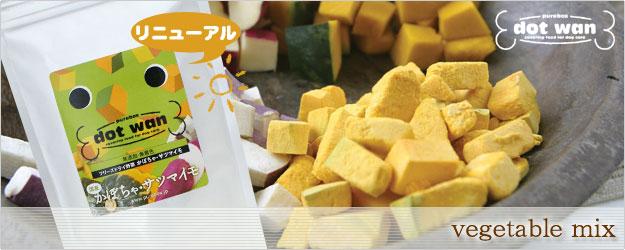 【ドットわん】フリーズドライ野菜ミックス(かぼちゃ&サツマイモ)