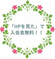 「HPで見た」で入会金無料!!